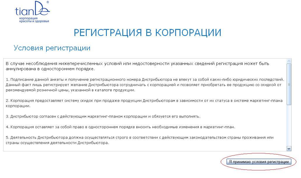1Tiande.at.ua - TianDe, тианде, тианде вход, каталог, отзывы, косметика, космецевтика, сетевой маркетинг, млм, работа в интернете, работа без вложений, бизнес